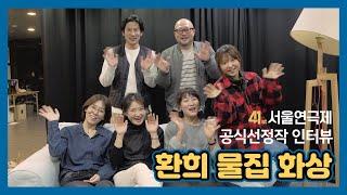 [제41회 서울연극제] 공식선정작 인터뷰 - 환희 물집…