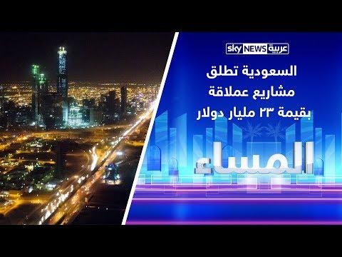 السعودية تطلق مشاريع عملاقة في الرياض بقيمة 23 مليار دولار  - نشر قبل 2 ساعة