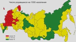 Россия глазами демографа (рассказывает Анатолий Вишневский)