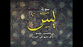 سورة يس                     Сураи Ёсин               Ҳофиз Носири