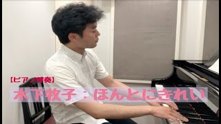 木下牧子:ほんとにきれい(『抒情小曲集』より)【ピアノ伴奏】