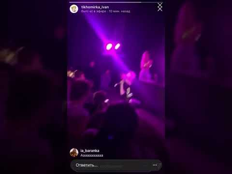 Инстасамка не дала попить фанату в Ярославле тур2019