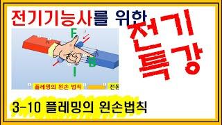 3-10 전기기능사 필기 (플레밍의 왼손법칙)