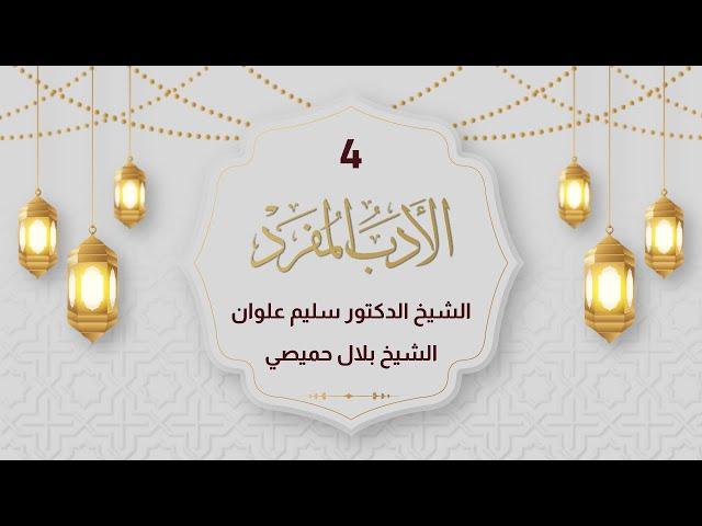 الأدب المفرد للإمام البخاري | الشيخ الدكتور سليم علوان | حديث 257 - 358 | المجلس 4
