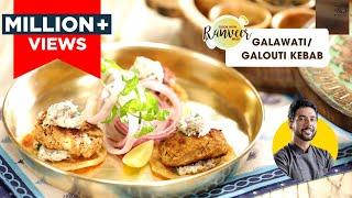 Galawati Kebab | गलौटी कबाब | Galouti Kebab Recipe | Chef Ranveer Brar