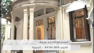 Agenda- معرض الفنان فؤاد تابت SV Galerie 2/3