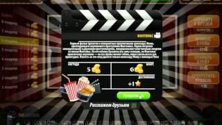 видео ОТВЕТЫ игра Oscar - Отгадай фильм! 1, 2, 3, 4, 5, 6, 7, 8, 9, 10 уровень. КОМЕДИИ.