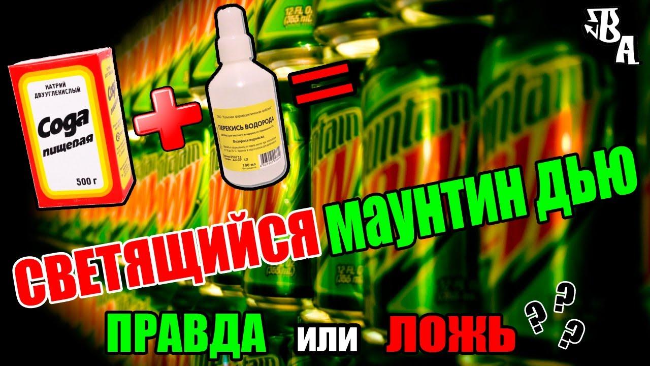 Компания фритайм предлагает купить оптовую партию газировок марки маунтин дью в москве.