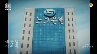 [병맛더빙] 급식생2 X SNL