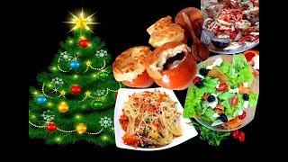 САЛАТЫ на новый год 2020 /  Новогоднее меню салаты закуска жульен