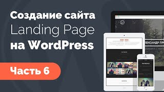 Создание Landing Page на WordPress. Часть 6