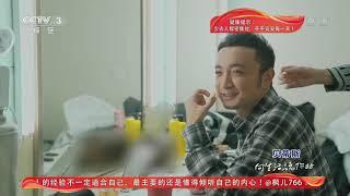 [你好生活]小尼身在北京心在厦门 工作也不忘时刻惦记着两位兄弟  CCTV综艺