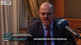 مصر العربية | رئيس الصحفيين العرب: الاتحاد صاحب فكرة مؤتمر