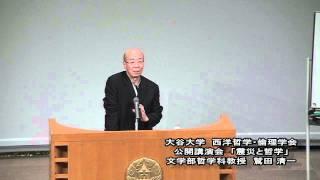 大谷大学西洋哲学・倫理学会 公開講演会(哲学科 鷲田教授)