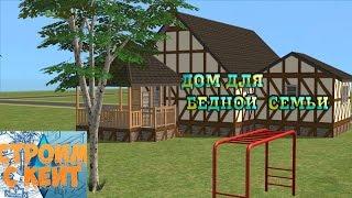 Дом для молодой семьи в симс 2