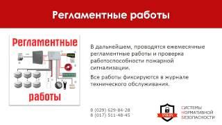 видео обслуживание пожарной сигнализации