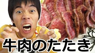 ジュルリと旨い!牛肉のたたきの作り方 Beef Tataki