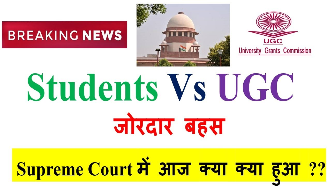 Final Year Exam & UGC Guidelines  को लेके क्या फैसला हुआ आज ?? Supreme Court Hearing    Todays News