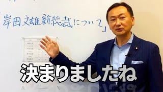 2021 09 30  岸田文雄新総裁について    東 徹(日本維新の会)