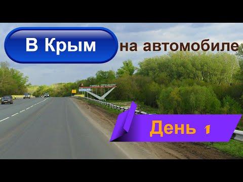 Дорога с Оренбурга в Крым на автомобиле / Август 2019 / День 1