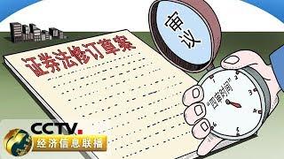 《经济信息联播》 20191224| CCTV财经