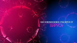 Как Новомосковск спасается от вируса