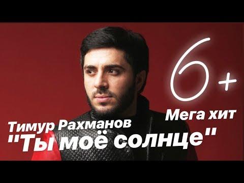Тимур Рахманов - Ты моё солнце 6+