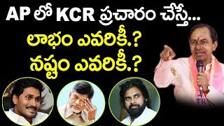 KCR ప్రచారం చేస్తే : లాభం ఎవరికీ ? నష్టం ఎవరికీ ?   DID KCR Supprot Jagan or Pawan   AP Politics