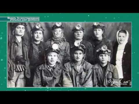 Обзор медали «За восстановление угольных шахт Донбасса»