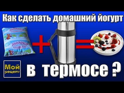 Домашний йогурт в термосе?