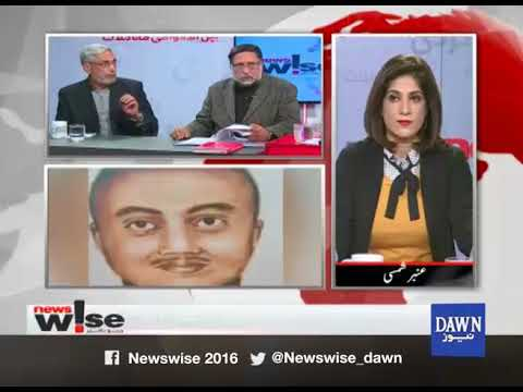 Newswise - 11 January, 2018 - Dawn News