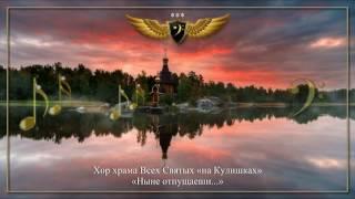 Хор храма Всех Святых - Ныне отпущаеши(