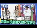 Gambar cover 【精華】薔薔跨年戰袍挑戰底線 秀南半球底褲失蹤尺度超大