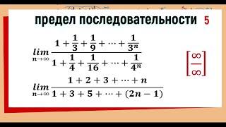15. Вычисление пределов последовательностей ( предел с прогрессией ), примеры 9, 10.