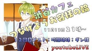 [LIVE] 【#しぶカフェ】渋谷カフェつなげようお客様の輪第12回【吟醸姉妹:ギン様】