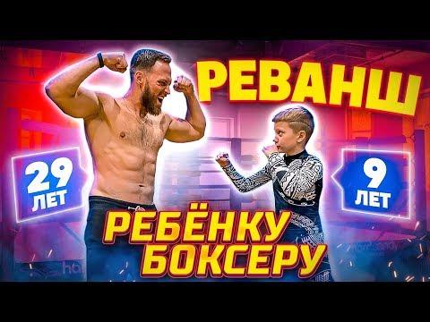 РЕВАНШ РЕБЕНКУ БОКСЕРУ / ПОВТОРИ ИЛИ СТРАДАЙ 2.0