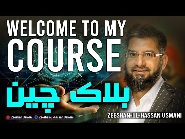 Welcome to My Course - بلاک چین