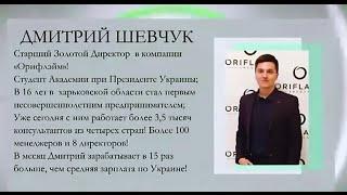 Всеукраинское ТОК Шоу startUP oriflame #4 Дмитрий Шевчук предприниматель с 16 лет   PROKomanda