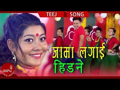 New Teej Song 2075/2018 | Jama Lagai Hidne - Kamal Sushant KC & Bimala Shrestha Ft.Saroj,Sabina,Muna