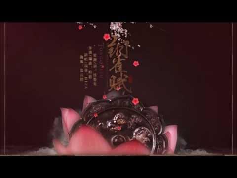 銅雀賦 by HITA - YouTube