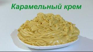Карамельный крем рецепт Как приготовить карамельный крем для торта Caramel Cream recipe