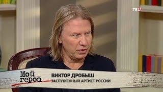 Виктор Дробыш. Мой герой