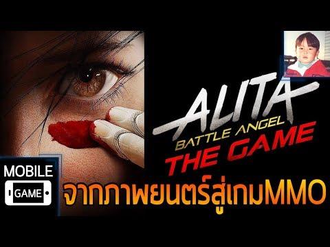 Alita Battle Angel The Game เกมมือถือ MMO จากภาพยนตร์เพชฌฆาตไซบอร์ก !!