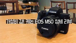 가성비 갑!!! 케논 EOS M50 상세 리뷰 [ft.…