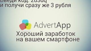 Заработок в AdvertApp. Частичный взлом сервиса.