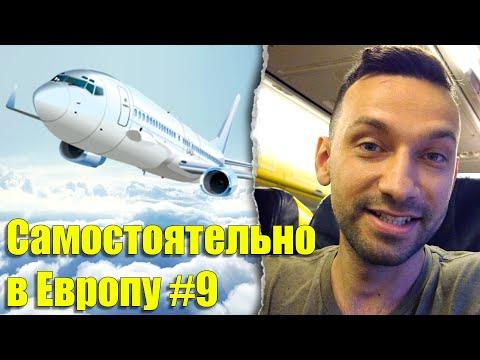 Первый полет на самолете. Как добраться до Парижа из Бове?  #Самостоятельно_в_Европу 9