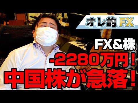 FX、-2280万円!中国株が急落!良い所で買えたと思ったのに!!!