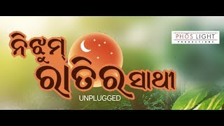 Nijhum Ratira Sathi || Odia Romantic Song [UNPLUGGED] || Full HD || Tapu Mishra & Lulu Rath