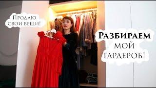 видео Мой первый гардероб