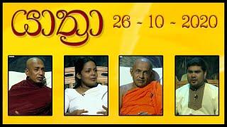 YATHRA - යාත්රා  | 26 - 10 - 2020 | SIYATHA TV Thumbnail